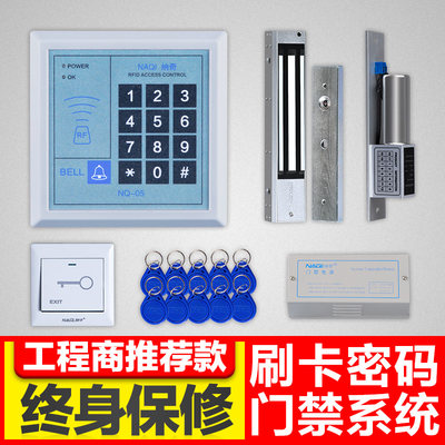 Electronic access control system one machine double door electromagnetic lock magnetic lock card lock password glass door access control lock set