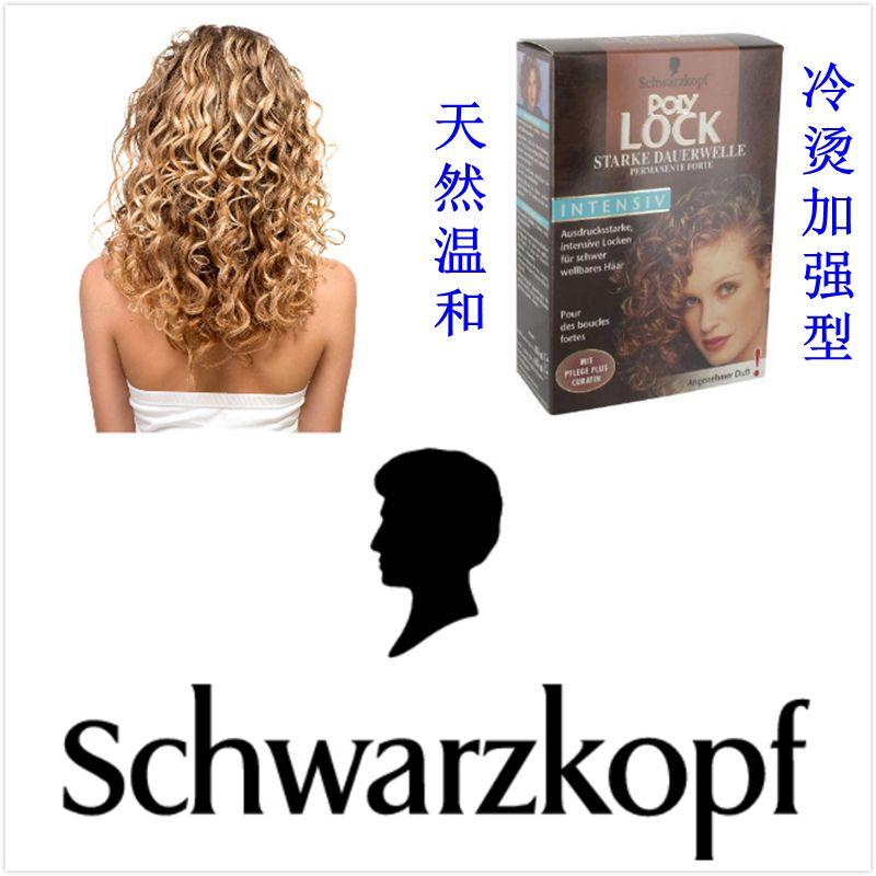 现货 德国Schwarzkopf施华蔻天然温和加强型烫发水冷烫剂