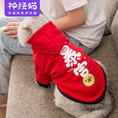 Cat cute clothes sweater net red kitten small milk cat cat autumn and winter clothes warm sweater British short blue cat puppet