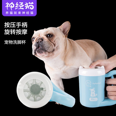 Pet Foot Washing Cup No Wiping Cat Teddy Foot Washing Artifact Dog Paw Washing Foot Cup Automatic Paw Cleaning Supplies