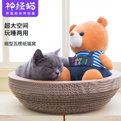 Cat scratching board nest corrugated paper bowl type claw sharpener British short cat play and sleep dual-use wear-resistant cat claw board toy cat supplies