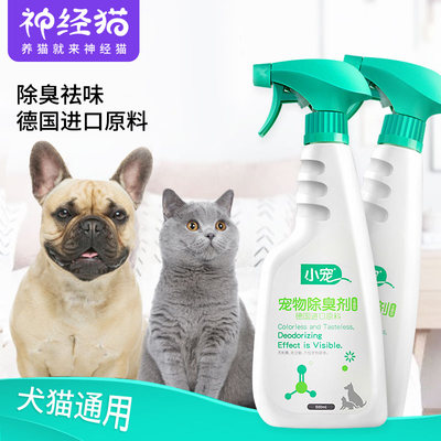 Small pet deodorant pet disinfectant indoor sterilization dog cat deodorant cat litter spray dog ​​cat urine deodorant