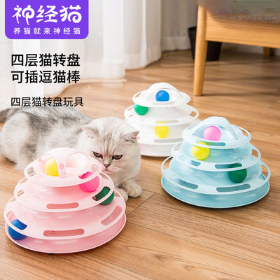 Cat turntable ball cat tower four-layer automatic funny cat net red pet supplies kitten kitten self-entertainment intelligent rotating toy
