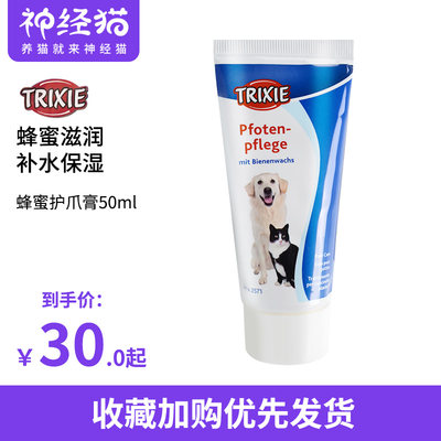 Torex dog paw ointment care foot sole nourish pet antifreeze and anti-drying vibrato classic pet supplies