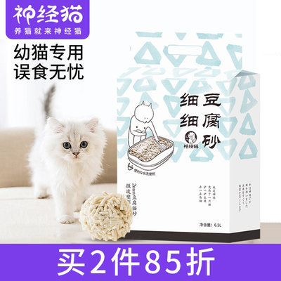Nervous Cat Tofu Cat Litter Deodorant Low Dust Bag Kitten Special Cat Litter Flavored Tofu Litter 6.5L Cat Supplies