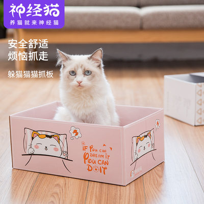 Cat scratching board claw grinder corrugated simple scratch resistant cat litter carton scratching catnip toy carton cat supplies