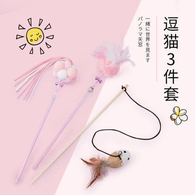 Cat toy funny cat stick fairy feather self-hey teeth bite resistant mouse teasing cat ball kitten kitten pet supplies