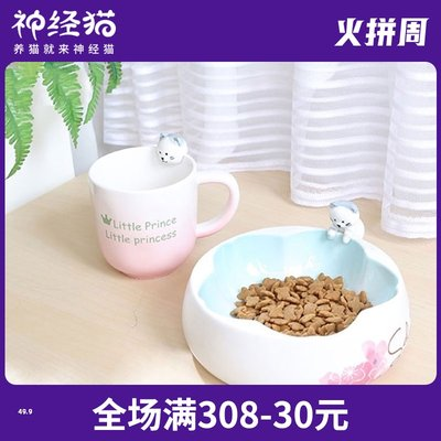 Cat bowl ceramic cat food bowl anti-overturning thick cat food bowl mug drinking water parent-child bowl cute pet supplies