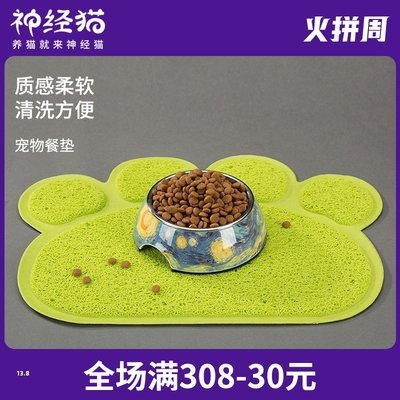 Pet supplies dog bowl mat distension rectangular bowl pad waterproof anti-skid leakage pad cat cat type silicone mat