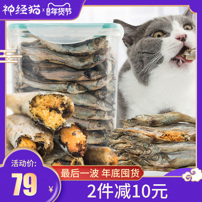 Small fish dried cat snacks Nutrition fattening picket small cat frozen dried low salt multi spring fish grain full bucket non-500g