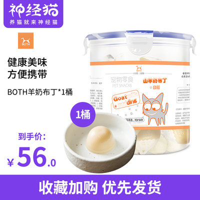 Both cat snack cat Buddy goat milk pudding cat cat canned cat snack cat snack 15g * 50 capsules