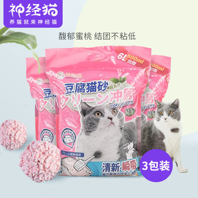 Tofu cat litter peach triple package deodorant low dust clumping tofu cat litter cat supplies over 10 kg 20 kg