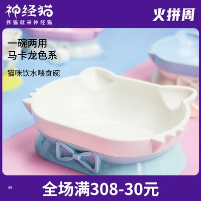 Cat bowl, dog bowl, drinking bowl, food bowl, anti-tipping food bowl, protection cervical spine, kitten, candy color bowl, pet supplies