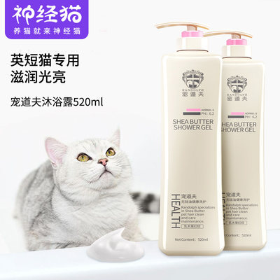 Pet Doffer British short special cat shower gel, kitten shampoo, cat shower gel, deodorant and fragrance, pet bath supplies