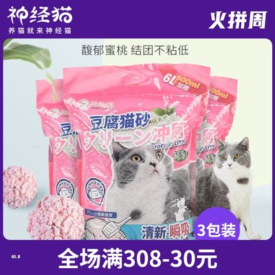 Tofu cat sand water honey peach three joints except stinky low dust clutter tofu cat sand cat supplies over 10 kg 20 pounds
