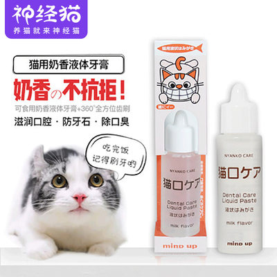 Japan imported Mindup cat cats tooth brushing liquid toothpaste in addition to bad breath edible tooth cleaning artifact pet supplies