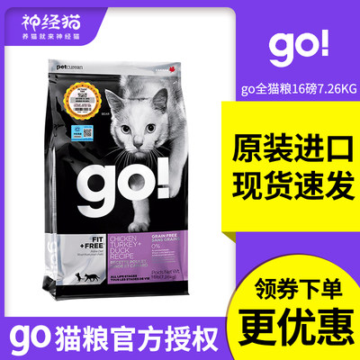 goNine kinds of meat cat food imported from Canada, natural grain-free chicken, adult cats, kittens, all-stage cat staple food 16 lbs