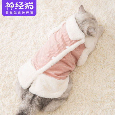 Cat clothes autumn and winter thickening warm, slide, buckle cat vest, young cat, short blue cat, no caver, pet