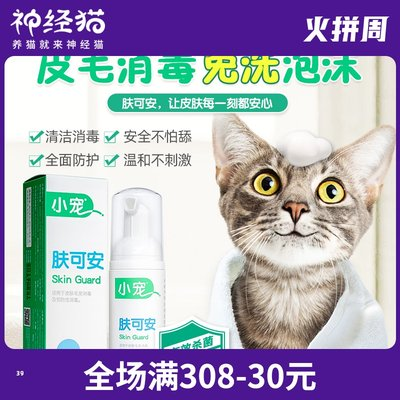 Cat Disposable Foam Sterilization Cat Moss Disinfectant Dog Shower Gel Pet Black Chin Cleaning Supplies