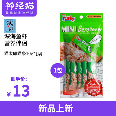 Cat Taro Cat Strips Adult Cat Kitten Nutrition Fattening Cat Wet Food Canned Scallop Cat Snacks 10g*6