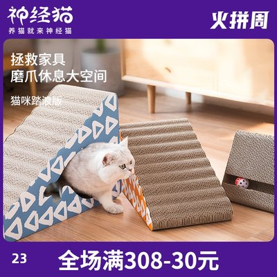Cat toy cat scratch board grout case large corrugated carton Cat, super big anti-cat catching sofa vertical cat crawler