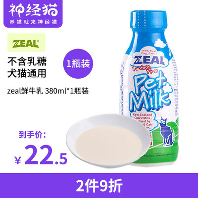 New Zealand zeal real fresh milk full fat zero lactose cat and dog snacks real pet milk 380ml