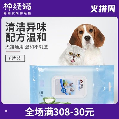 Par Wei Pet free hand wipes 6 pieces large disinfection deodorized to odor cats cleaning bath wipes