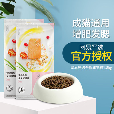 Netease carefully selected cat food grain-free natural grain-free grain 1.8KG preferred fattening hair gills kittens adult cats