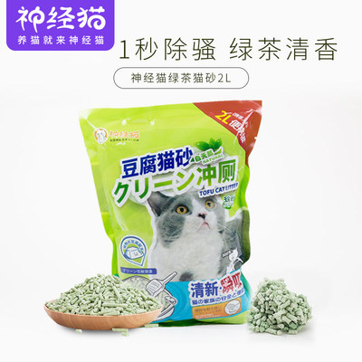 Nervous Cat Tofu Cat Litter Deodorizing Low Dust 2L Cat Sand Tofu Litter Green Tea Plant Corn Kitty Supplies Experience Pack