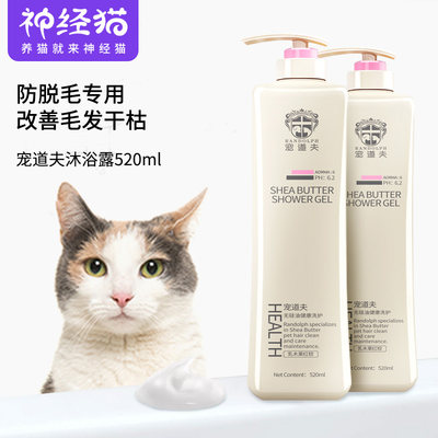 Pet Doffer fluffy anti-hair loss cat shower gel shampoo cat bath deodorant and fragrance pet bath products