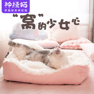 Cat litter, kennel, four seasons, universal cat, dog, cat, cat bed, warm in winter, removable and washable Teddy pet supplies