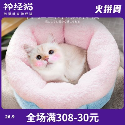 Cat nest four seasons universal net red closed sleeping bag cat cathouse bed winter warm sleeping mat dog nest pet supplies