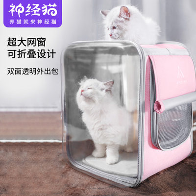 Cat bag go out portable pet bag cat go out space capsule shoulder cat school bag portable cat backpack cat supplies