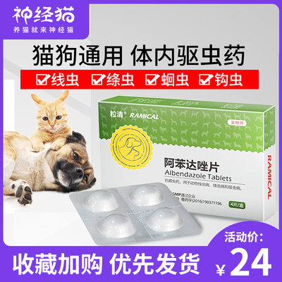 Remiga Albendazole Deworming Medicine for Dogs Dogs Cats Pets General Teddy Repellents for Cats
