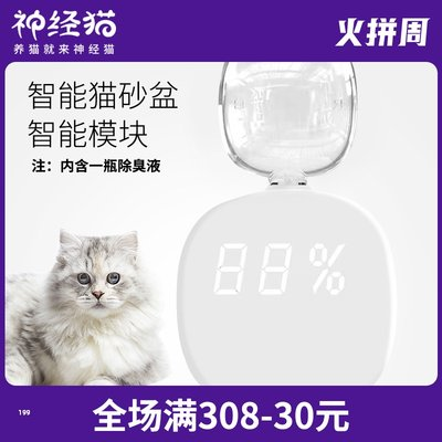 Petdorf Smart Clean Taste Cat Litter Intelligent Module
