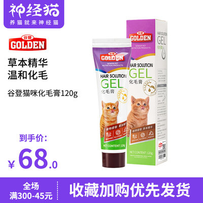 Gudeng cat hair cream 120g for cats beauty hair spit hair to remove hair ball vitamin hair cream kitten nutrition cream