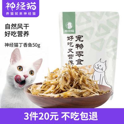 Nervous cat small fish dried cat snacks pet nutrition fattening hair cheek cat freeze-dried cat strips cat food dried meat 50g