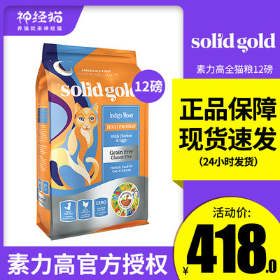 Solid Gold Jin Su Jin loaded Su Li Gao imported grain-free whole cat food Jin Li Gao chicken 12 pounds fattening