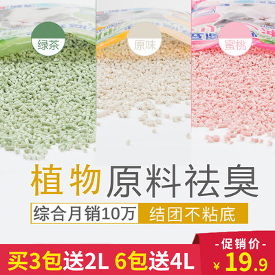 Tofu cat litter deodorant low dust clumping cat litter corn tofu litter green tea cat supplies non 10kg 20kg