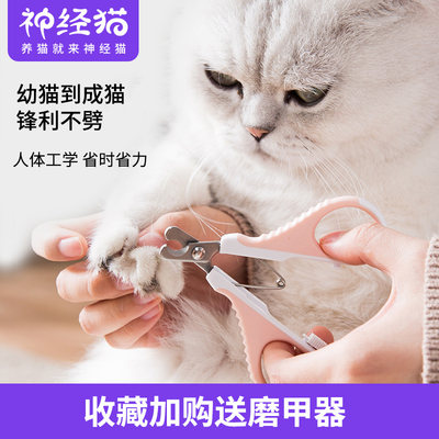 Cat Nail Clipper Kitten Nail Clippers Cat Dedicated Artifact Sharpener Dog Nail Clippers Small Dog Pet Supplies