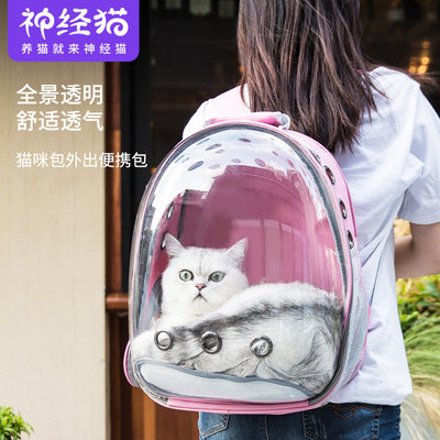 Cat bag go out carrying bag transparent pet space capsule spring and summer breathable backpack travel backpack school bag cat supplies