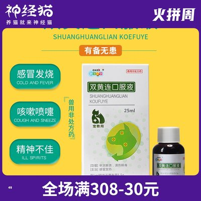 New favorite Kang dog cat cold medicine pet cold and fever dogs cold and fever Shuanghuanglian oral liquid