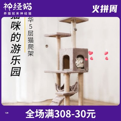 Cat climbing frame, cat litter, cat tree, one solid wood sisal cat scratching board, scratching post, through sky column, cat jumping platform, cat toy supplies