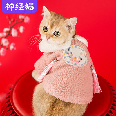 New Year Tang suit cat cotton clothes pet spring and autumn clothes winter small milk cat cats prevent hair loss and keep warm
