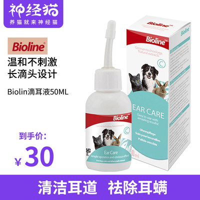 Bioline pet ear drops for cats in addition to ear mites and earwax for cats ear wash for dogs and dogs ear cleaning supplies