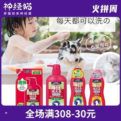 Lion king shower gear dog bubble cat with special pet shampoo teddy cat bath cleaning supplies