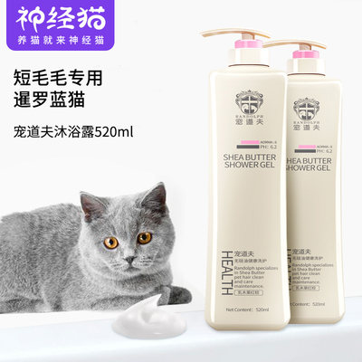 Pet Doffer Shorthair Cat Shower Gel Kitty Shampoo Deodorant and Fragrant Pet Bath Products