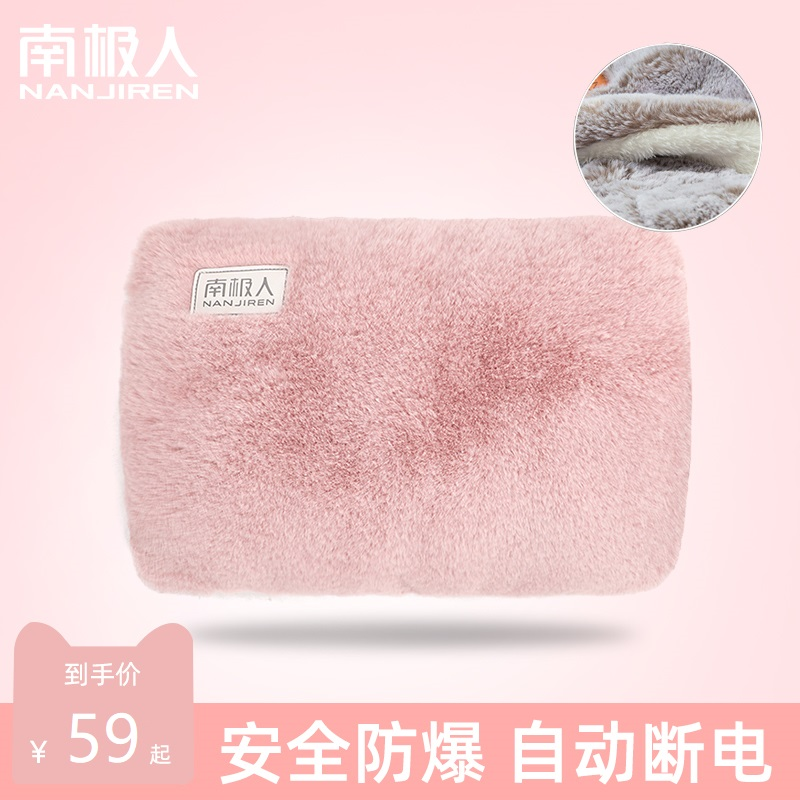 Antarctic hot water bag hand warmer treasure Warm baby charging warm water bag Warm belly Hot baby electric warm treasure female belly