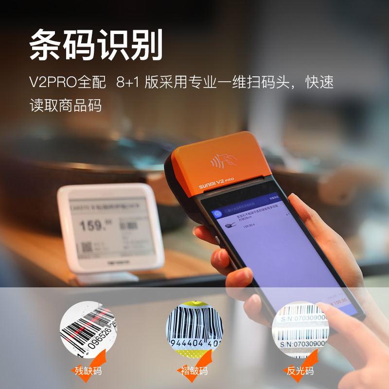 SUNMI Shang m V2PRO full version retail supermarket convenience store  mobile cash registers clothing store receipts printing one opportunity to  manage