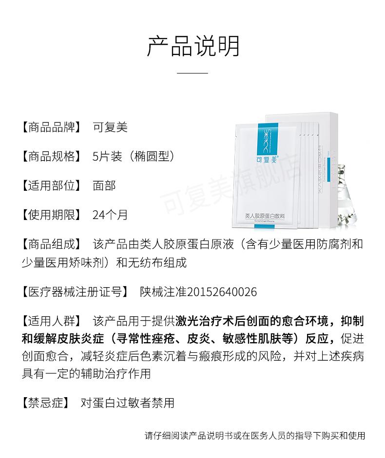 可复美类人胶原蛋白敷料1盒(5片装)